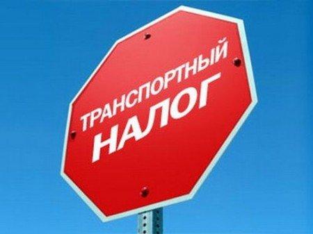 В Подмосковье будет отменен транспортный налог для многодетных семей