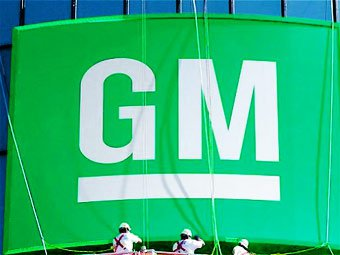 Сегодня General Motors возродилась как новая компания
