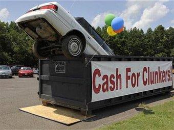 690 тысяч американцев получат премию за утилизацию старых авто