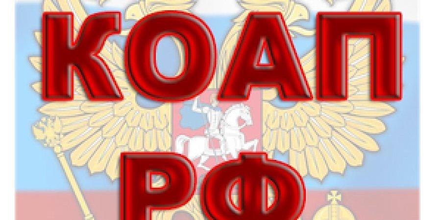 Кодекс РФ об административных правонарушениях (КоАП РФ)