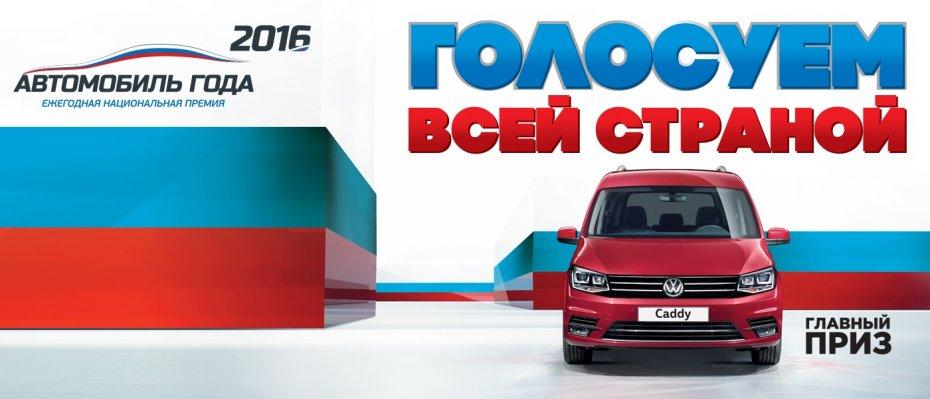 Началось голосование Автомобиль года в России