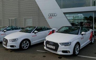 Сочинский YourMove на Audi